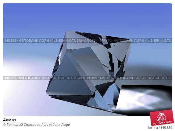 Алмаз, иллюстрация № 145850 (c) Геннадий Соловьев / Фотобанк Лори
