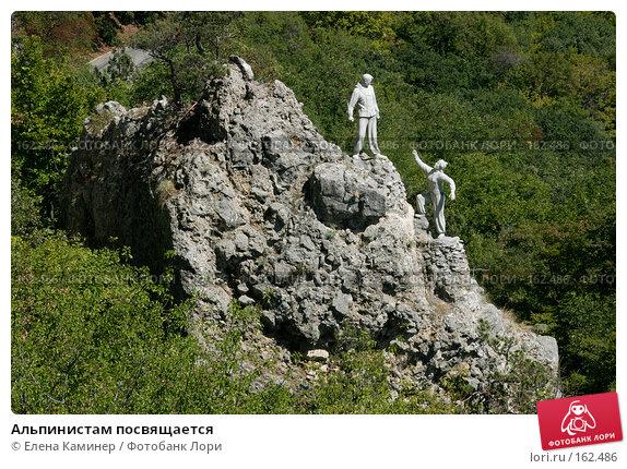 Альпинистам посвящается, фото № 162486, снято 11 сентября 2007 г. (c) Елена Каминер / Фотобанк Лори