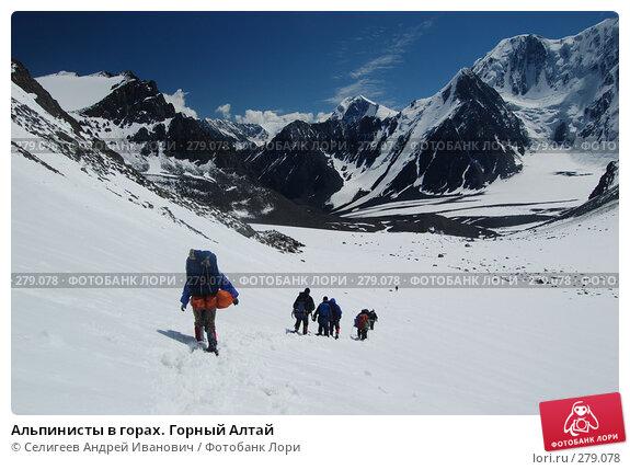 Альпинисты в горах. Горный Алтай, фото № 279078, снято 12 июля 2006 г. (c) Селигеев Андрей Иванович / Фотобанк Лори