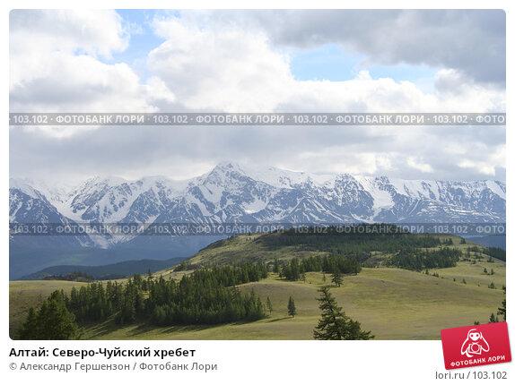 Купить «Алтай: Северо-Чуйский хребет», фото № 103102, снято 20 марта 2018 г. (c) Александр Гершензон / Фотобанк Лори
