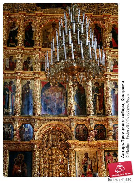 Алтарь Троицкого собора, Кострома, фото № 41630, снято 12 августа 2006 г. (c) Vladimir Fedoroff / Фотобанк Лори