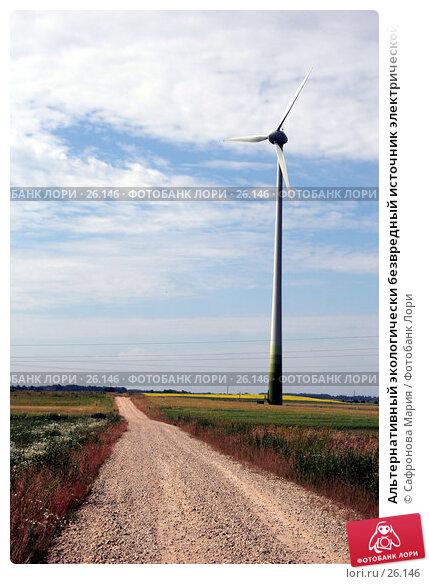 Альтернативный экологически безвредный источник электрической энергии, фото № 26146, снято 7 июля 2005 г. (c) Сафронова Мария / Фотобанк Лори