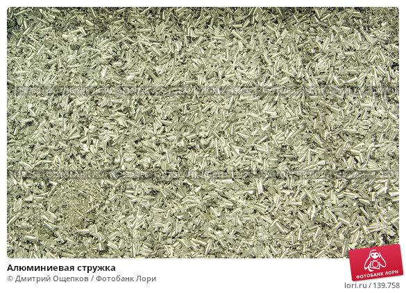 Алюминиевая стружка, фото № 139758, снято 21 сентября 2007 г. (c) Дмитрий Ощепков / Фотобанк Лори