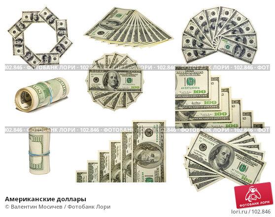 Американские доллары, фото № 102846, снято 26 марта 2017 г. (c) Валентин Мосичев / Фотобанк Лори