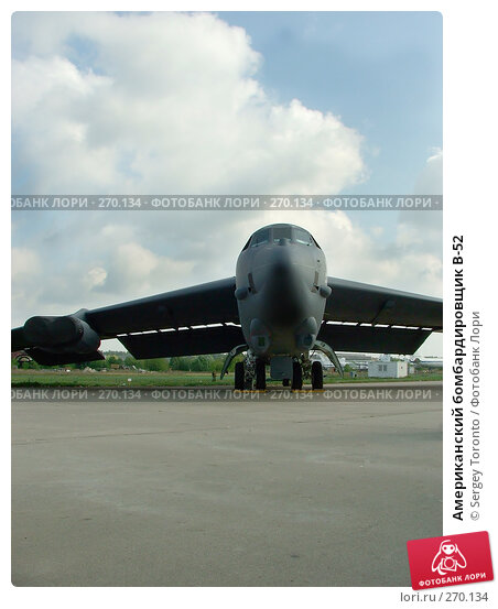 Купить «Американский бомбардировщик В-52», фото № 270134, снято 14 февраля 2005 г. (c) Sergey Toronto / Фотобанк Лори