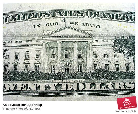 Американский доллар, фото № 218366, снято 28 марта 2017 г. (c) ElenArt / Фотобанк Лори