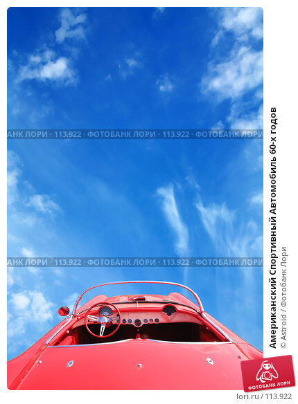 Купить «Американский Спортивный Автомобиль 60-х годов», фото № 113922, снято 1 августа 2007 г. (c) Astroid / Фотобанк Лори