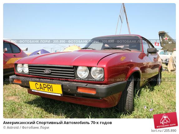 Американский Спортивный Автомобиль 70-х годов, фото № 205890, снято 11 июля 2007 г. (c) Astroid / Фотобанк Лори