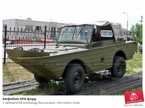 Купить «Амфибия GPA форд», фото № 64514, снято 20 июня 2007 г. (c) ДЕНЩИКОВ Александр Витальевич / Фотобанк Лори