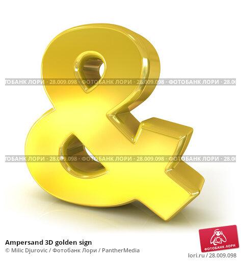 Купить «Ampersand 3D golden sign», фото № 28009098, снято 21 марта 2019 г. (c) PantherMedia / Фотобанк Лори