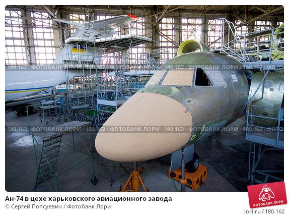 Ан-74 в цехе харьковского авиационного завода, фото № 180162, снято 19 сентября 2007 г. (c) Сергей Попсуевич / Фотобанк Лори