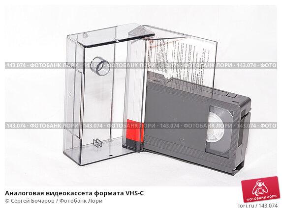 Аналоговая видеокассета формата VHS-C, фото № 143074, снято 4 декабря 2007 г. (c) Сергей Бочаров / Фотобанк Лори