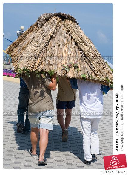 Купить «Анапа. На пляж под крышей.», фото № 924326, снято 13 июня 2009 г. (c) Федор Королевский / Фотобанк Лори