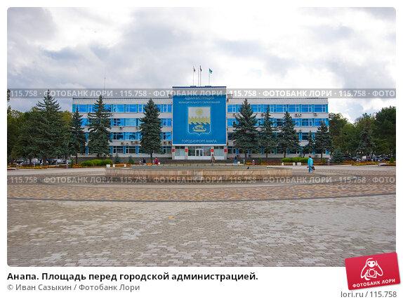 Купить «Анапа. Площадь перед городской администрацией.», фото № 115758, снято 15 октября 2007 г. (c) Иван Сазыкин / Фотобанк Лори