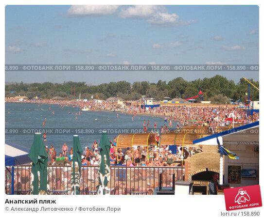 Анапский пляж, фото № 158890, снято 18 сентября 2007 г. (c) Александр Литовченко / Фотобанк Лори