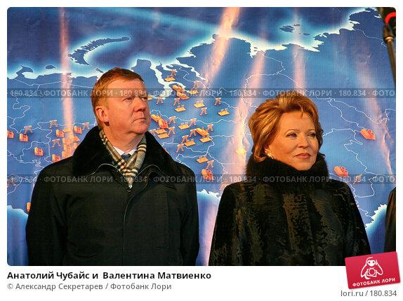 Анатолий Чубайс и  Валентина Матвиенко, фото № 180834, снято 20 декабря 2007 г. (c) Александр Секретарев / Фотобанк Лори