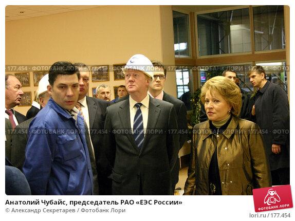 Анатолий Чубайс, председатель РАО «ЕЭС России», фото № 177454, снято 20 мая 2006 г. (c) Александр Секретарев / Фотобанк Лори