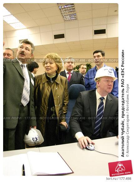Анатолий Чубайс, председатель РАО «ЕЭС России», фото № 177498, снято 20 мая 2006 г. (c) Александр Секретарев / Фотобанк Лори