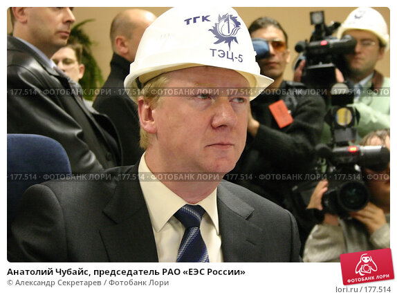 Анатолий Чубайс, председатель РАО «ЕЭС России», фото № 177514, снято 20 мая 2006 г. (c) Александр Секретарев / Фотобанк Лори