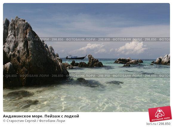 Андаманское море. Пейзаж с лодкой, фото № 298850, снято 24 марта 2008 г. (c) Старостин Сергей / Фотобанк Лори