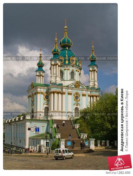 Купить «Андреевская церковь в Киеве», эксклюзивное фото № 282430, снято 4 мая 2008 г. (c) Павел Широков / Фотобанк Лори