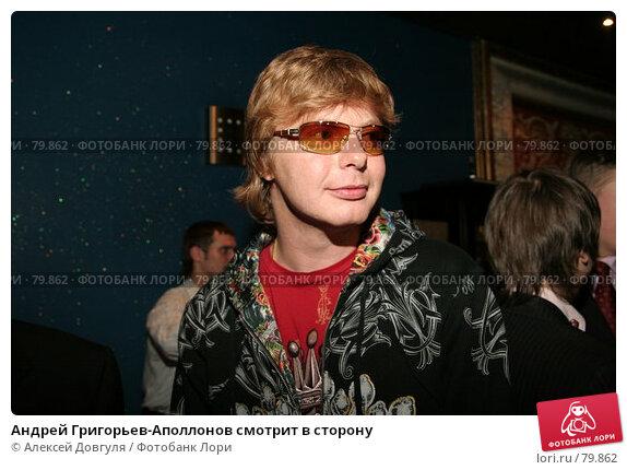 Андрей Григорьев-Аполлонов смотрит в сторону, фото № 79862, снято 16 марта 2007 г. (c) Алексей Довгуля / Фотобанк Лори