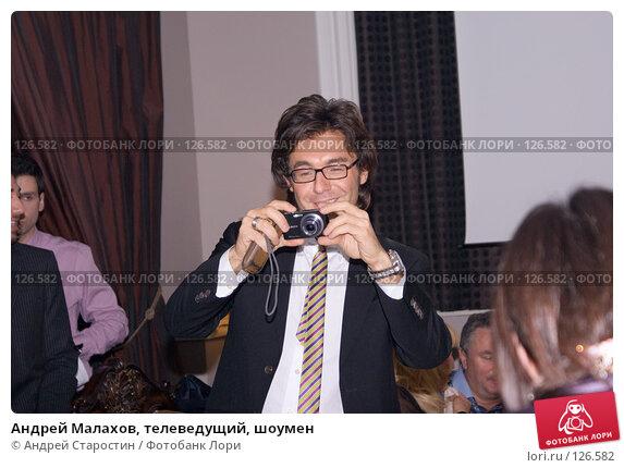 Андрей Малахов, телеведущий, шоумен, фото № 126582, снято 24 ноября 2007 г. (c) Андрей Старостин / Фотобанк Лори