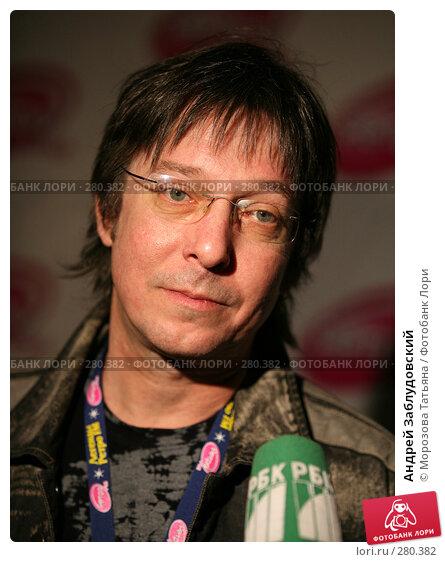 Андрей Заблудовский, фото № 280382, снято 16 декабря 2006 г. (c) Морозова Татьяна / Фотобанк Лори
