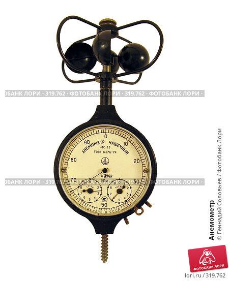 Анемометр, фото № 319762, снято 12 июня 2008 г. (c) Геннадий Соловьев / Фотобанк Лори