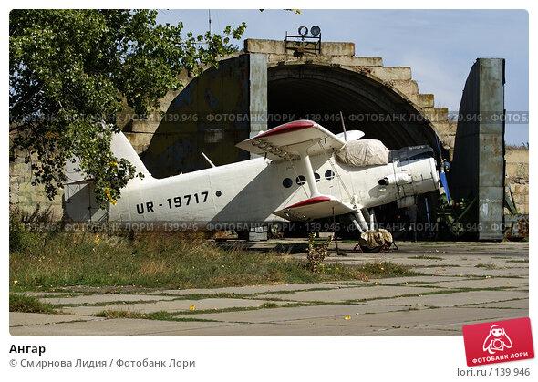 Купить «Ангар», фото № 139946, снято 22 сентября 2007 г. (c) Смирнова Лидия / Фотобанк Лори