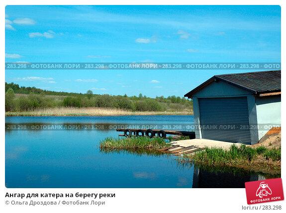 Ангар для катера на берегу реки, фото № 283298, снято 14 января 2005 г. (c) Ольга Дроздова / Фотобанк Лори