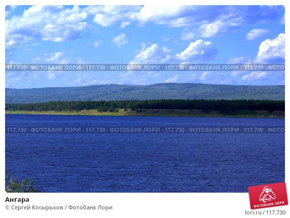 Ангара, фото № 117730, снято 23 июля 2007 г. (c) Сергей Косырьков / Фотобанк Лори