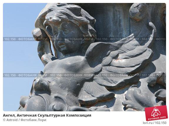 Купить «Ангел, Античная Скульптурная Композиция», фото № 102150, снято 24 апреля 2018 г. (c) Astroid / Фотобанк Лори