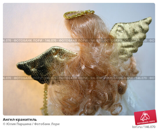 Ангел-хранитель, фото № 146070, снято 24 ноября 2007 г. (c) Юлия Паршина / Фотобанк Лори