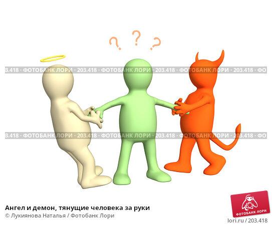 Ангел и демон, тянущие человека за руки, иллюстрация № 203418 (c) Лукиянова Наталья / Фотобанк Лори