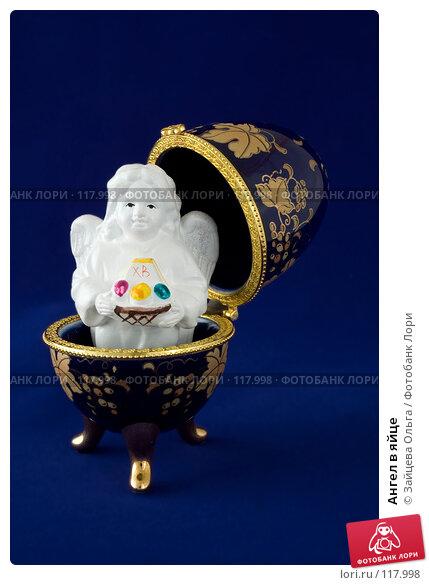 Купить «Ангел в яйце», фото № 117998, снято 26 октября 2007 г. (c) Зайцева Ольга / Фотобанк Лори