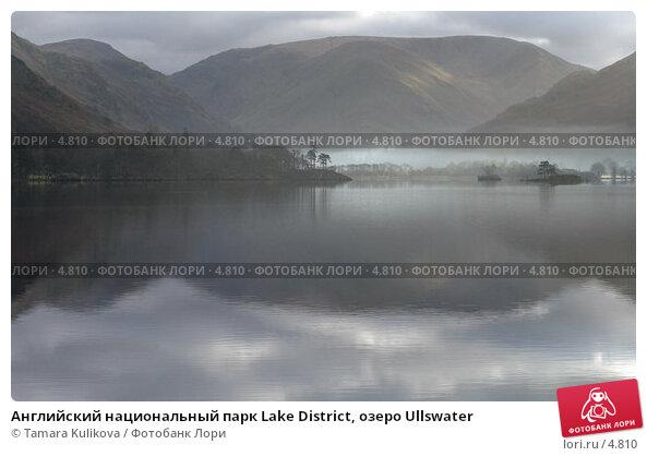 Английский национальный парк Lake District, озеро Ullswater, фото № 4810, снято 25 декабря 2005 г. (c) Tamara Kulikova / Фотобанк Лори