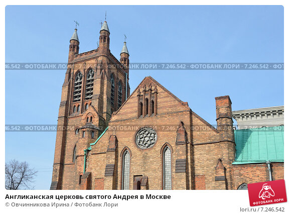 Купить «Англиканская церковь святого Андрея в Москве», фото № 7246542, снято 8 апреля 2015 г. (c) Овчинникова Ирина / Фотобанк Лори