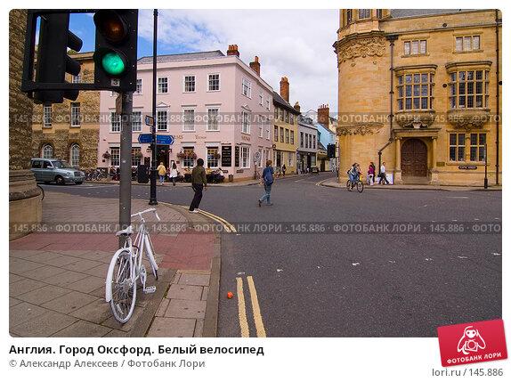 Англия. Город Оксфорд. Белый велосипед, эксклюзивное фото № 145886, снято 22 июля 2007 г. (c) Александр Алексеев / Фотобанк Лори