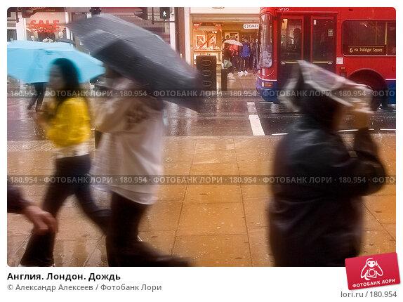 Англия. Лондон. Дождь, эксклюзивное фото № 180954, снято 26 июля 2007 г. (c) Александр Алексеев / Фотобанк Лори
