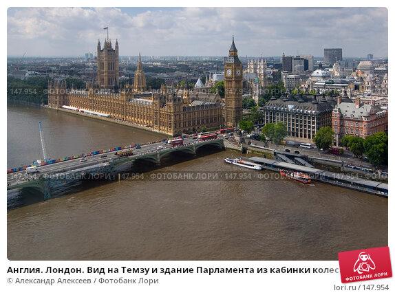 Купить «Англия. Лондон. Вид на Темзу и здание Парламента из кабинки колеса обозрения», эксклюзивное фото № 147954, снято 24 июля 2007 г. (c) Александр Алексеев / Фотобанк Лори