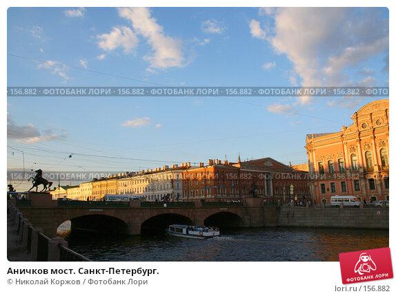 Аничков мост. Санкт-Петербург., фото № 156882, снято 16 мая 2007 г. (c) Николай Коржов / Фотобанк Лори