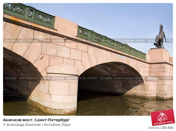 Аничков мост. Санкт-Петербург, эксклюзивное фото № 284806, снято 6 мая 2006 г. (c) Александр Алексеев / Фотобанк Лори