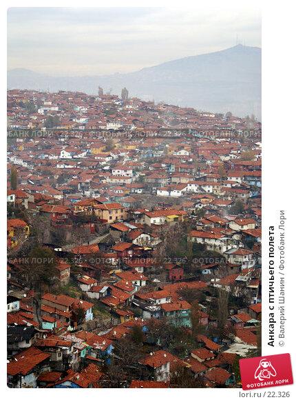 Анкара с птичьего полета, фото № 22326, снято 15 ноября 2006 г. (c) Валерий Шанин / Фотобанк Лори