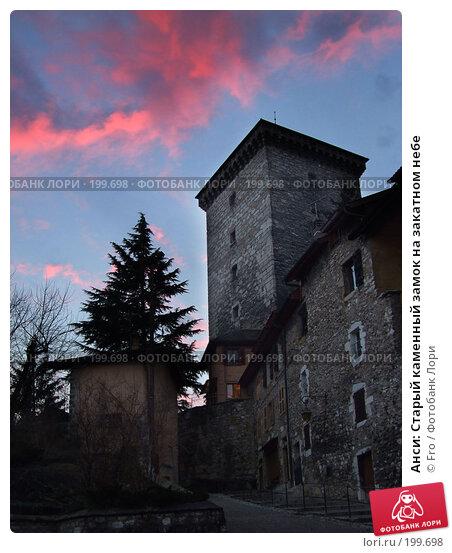 Купить «Анси: Старый каменный замок на закатном небе», фото № 199698, снято 29 января 2008 г. (c) Fro / Фотобанк Лори