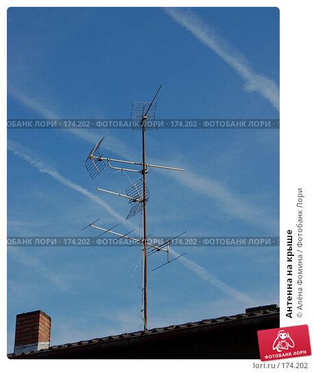 Антенна на крыше, фото № 174202, снято 11 января 2008 г. (c) Алёна Фомина / Фотобанк Лори