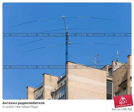 Антенна радиолюбителя, фото № 298782, снято 3 мая 2008 г. (c) urchin / Фотобанк Лори
