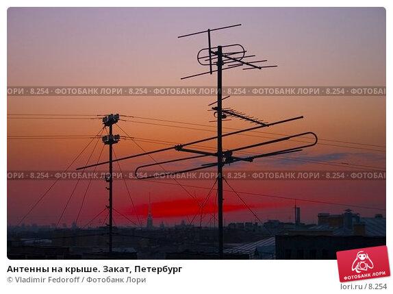 Антенны на крыше. Закат, Петербург, фото № 8254, снято 27 мая 2017 г. (c) Vladimir Fedoroff / Фотобанк Лори