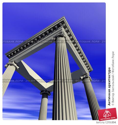 Купить «Античная архитектура», иллюстрация № 219894 (c) Виктор Застольский / Фотобанк Лори