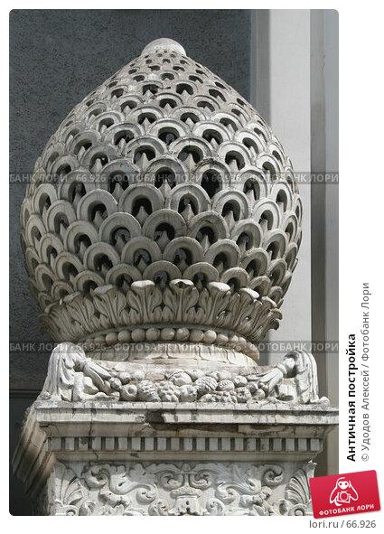 Античная постройка, фото № 66926, снято 29 мая 2007 г. (c) Удодов Алексей / Фотобанк Лори